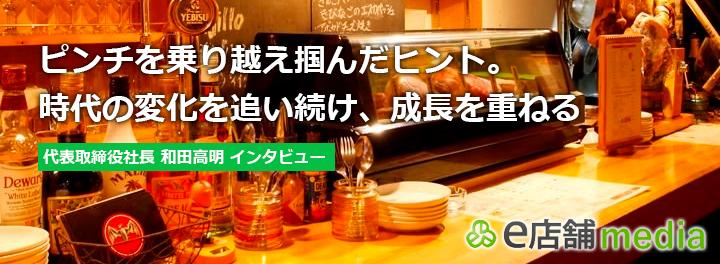 ピンチを乗り越え掴んだヒント。時代の変化を追い続け、成長を重ねる 代表取締役社長 和田高明インタビュー